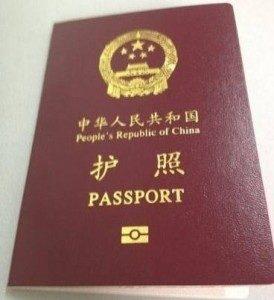 China-e-passport_gallery_display-274x300