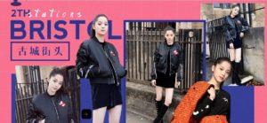 Coverage on Chinese fashion and lifestyle platform Haibao.com of A-list celebrity Nan Ou-yang's media trip to Bristol, United Kingdom